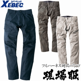 XEBEC 現場服ストレッチカーゴ 2283