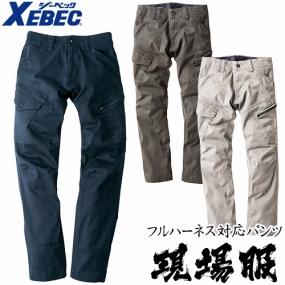 XEBEC 現場服ストレッチカーゴ 2283