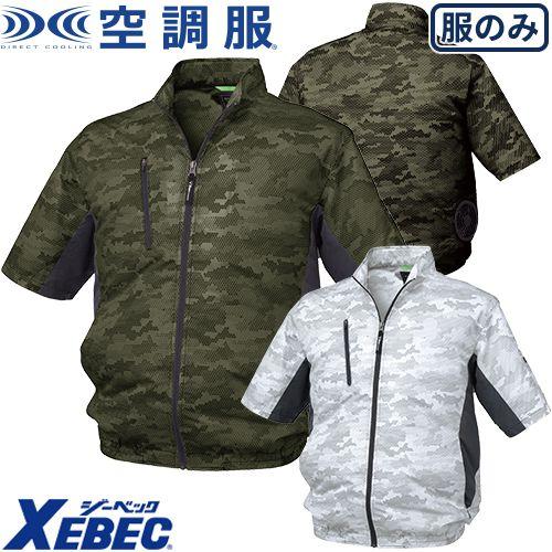 空調服 半袖 ジーベック XEBEC ファン穴付き半袖ブルゾン 迷彩 カモフラ XE98006