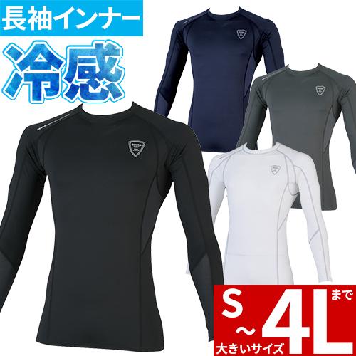 空調服専用 メンズ 夏用インナー 長袖 ジーベック 現場服 XEBEC 6610