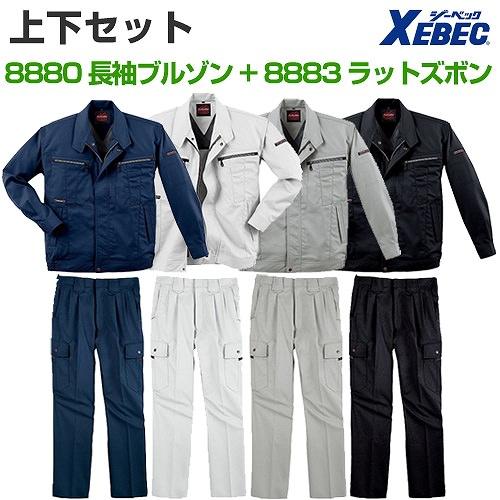 作業服 上下セット ジーベック (8880 長袖ブルゾン + 8883 ラットズボン)