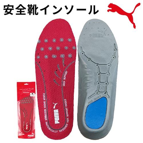 安全靴インソール evercushion PLUS1