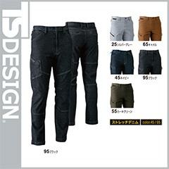 TS Design 藤和 メンズカーゴパンツ 5114