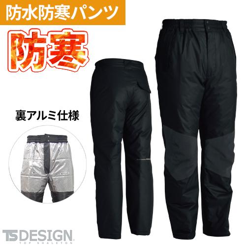 藤和 TS Design メガヒート防水防寒パンツ 18222 秋冬