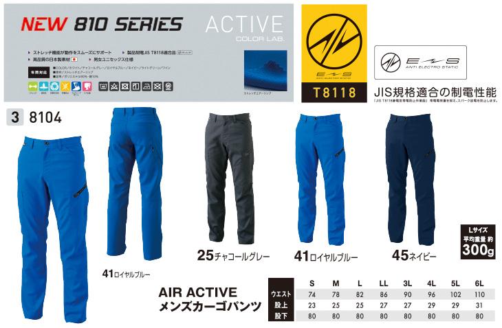 AIR ACTIVE メンズカーゴパンツ