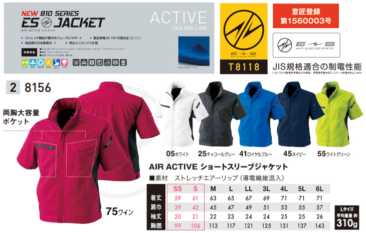 AIR ACTIVE ショートスリーブジャケット