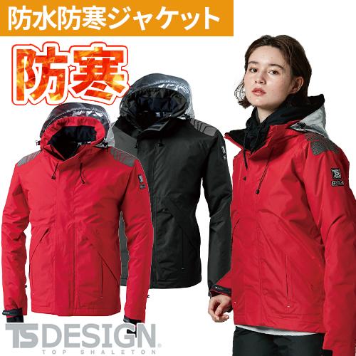 藤和 TS Design メガヒートES 防水防寒ジャケット