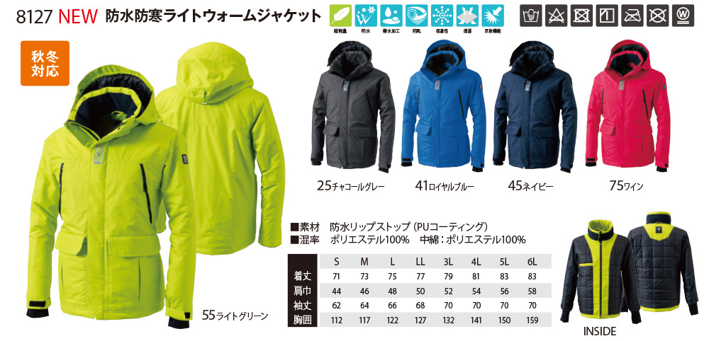 防水防寒ライトウォームジャケット