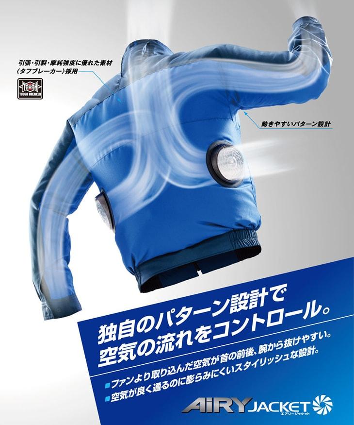 エアリージャケットTOUGH(ファン・バッテリー別売り)