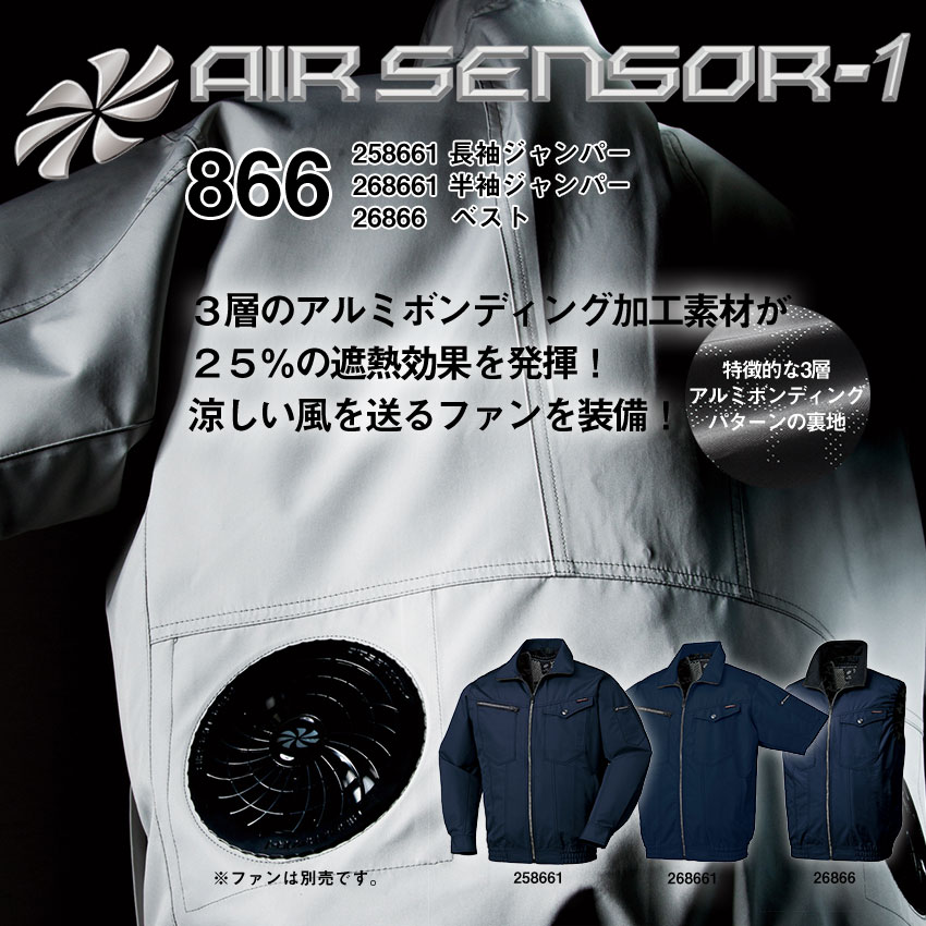 AIR SENSOR-1 ベスト