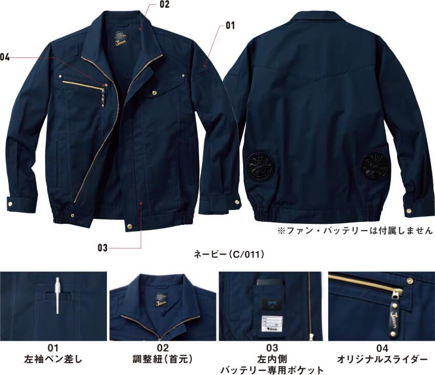 Jawin 空調服長袖ブルゾン(ファン無し)
