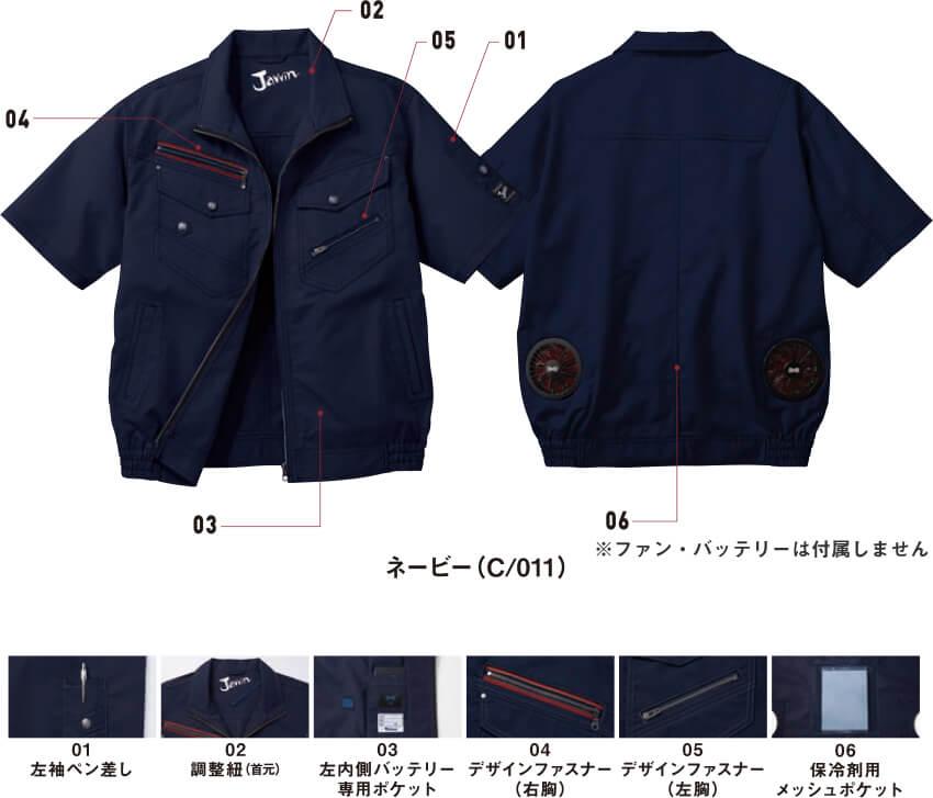 Jawin 空調服半袖ブルゾン(ファン無し)