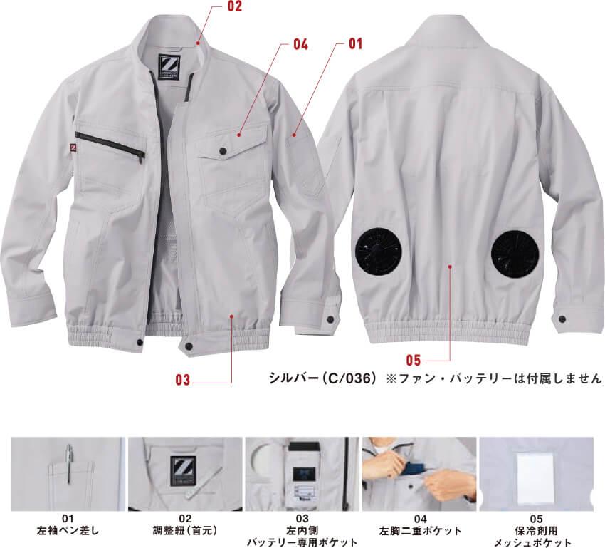 Z-DRAGON 空調服長袖ブルゾン(ファン無し)