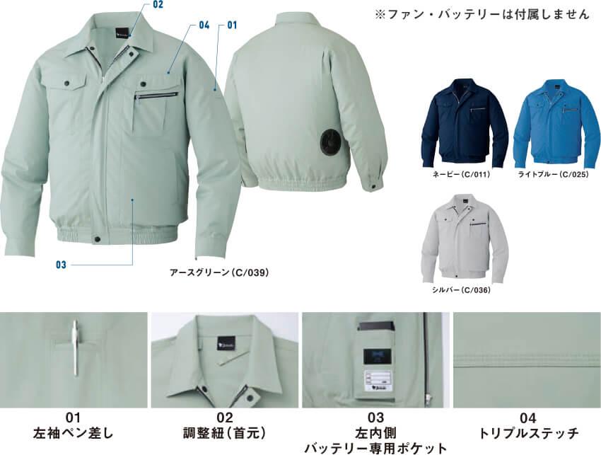 空調服長袖ブルゾン(ファン無し)