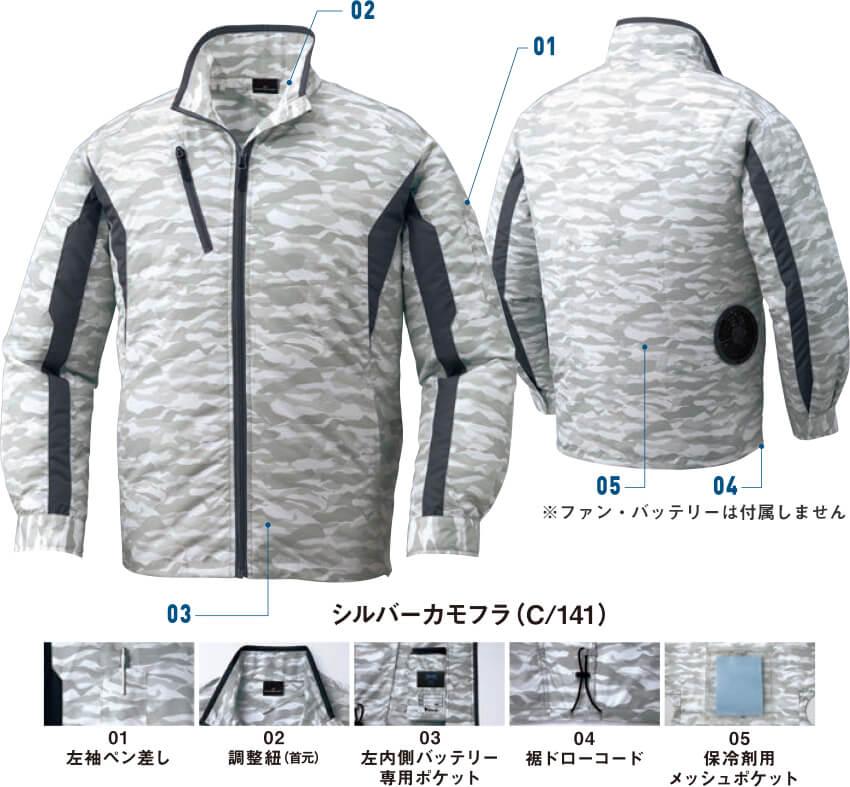 空調服長袖ジャケット(ファン無し)
