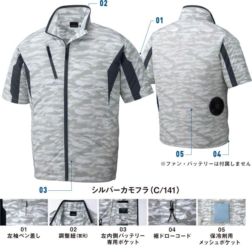 空調服半袖ジャケット(ファン無し)