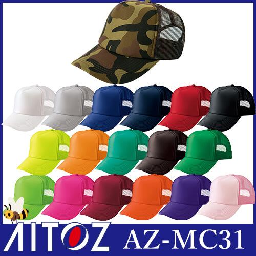 AZ-MC31