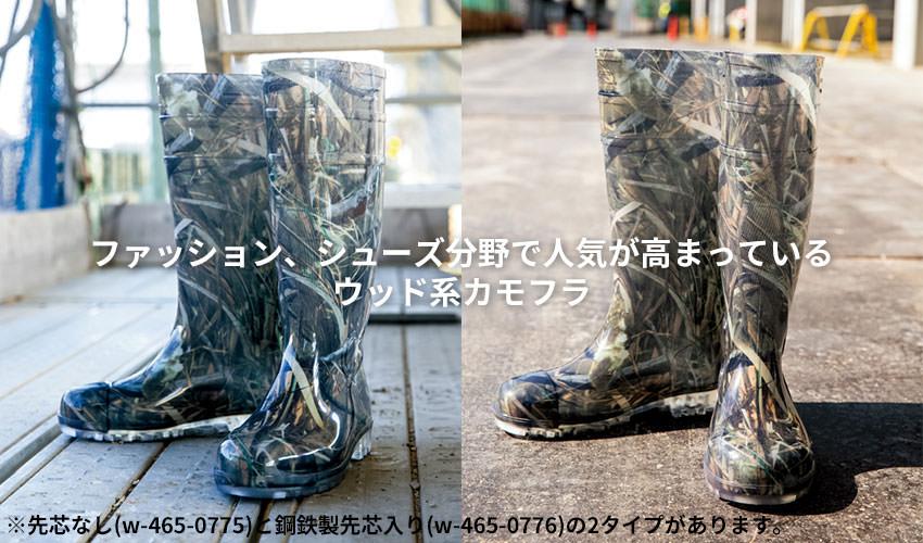 迷彩長靴(先芯入り)