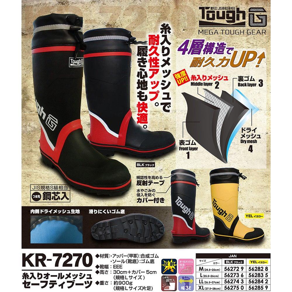 糸入り安全ゴム長靴(カバー付)