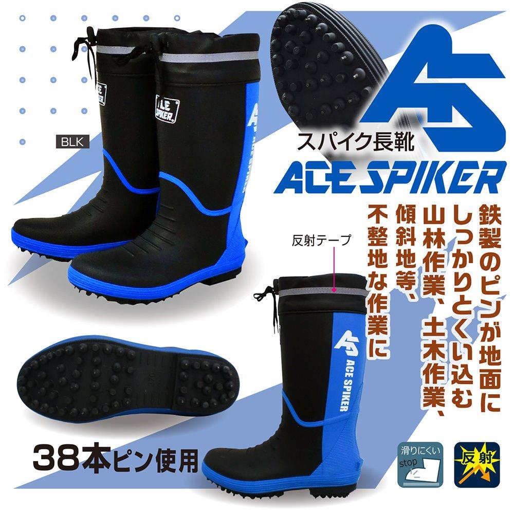 スパイクゴム長靴(カバー付)