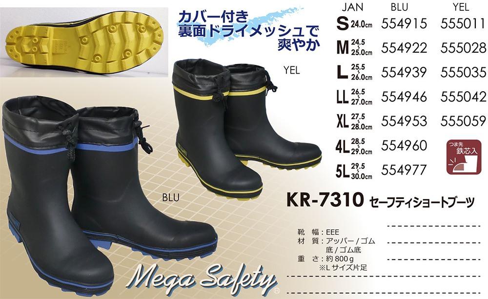 安全ショートゴム長靴(カバー付)