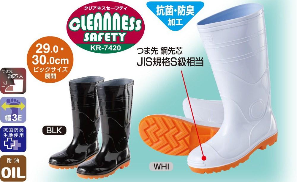 安全ロング耐油長靴