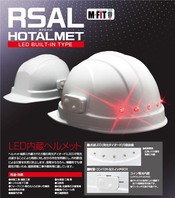 RSAL型RSA式 HOTALMET