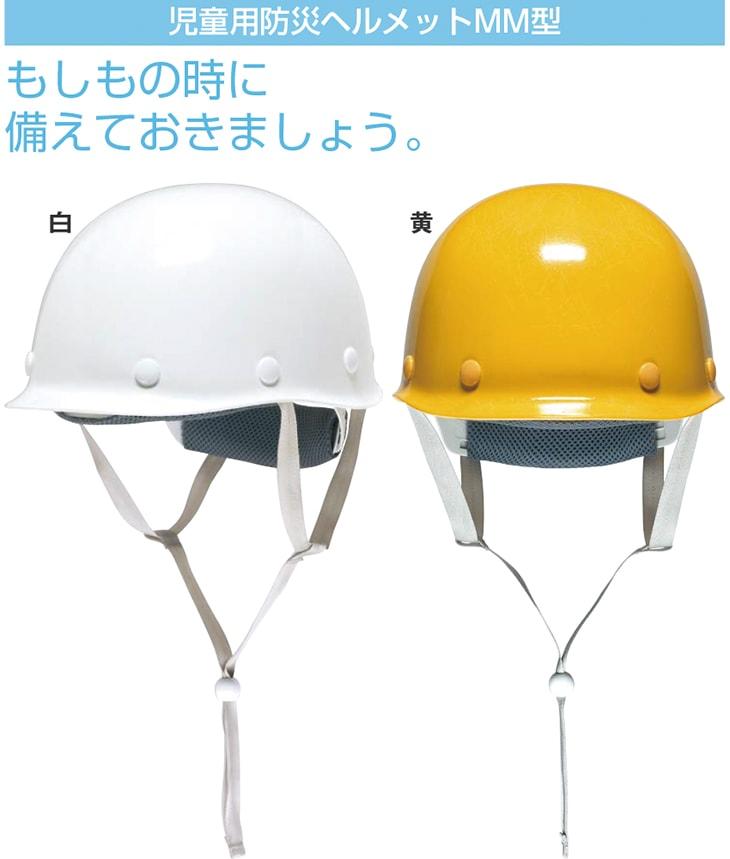 MM型PA-P式A 児童用防災ヘルメット MMキッズ