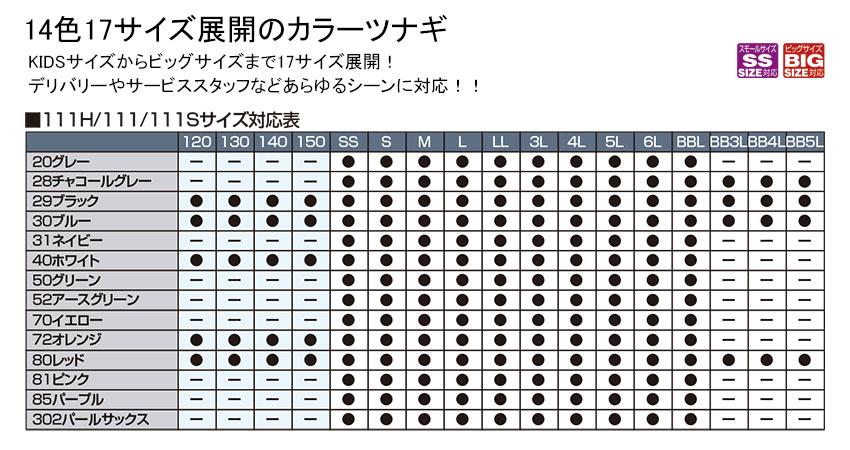 長袖ジャンプスーツ(3L-BBL)