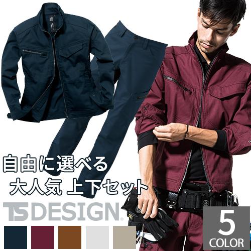 藤和 TS Design ハイブリッド 作業服 上下セット