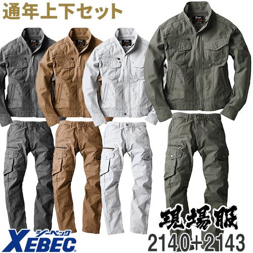 ジーベック XEBEC 2140シリーズ 上下セット
