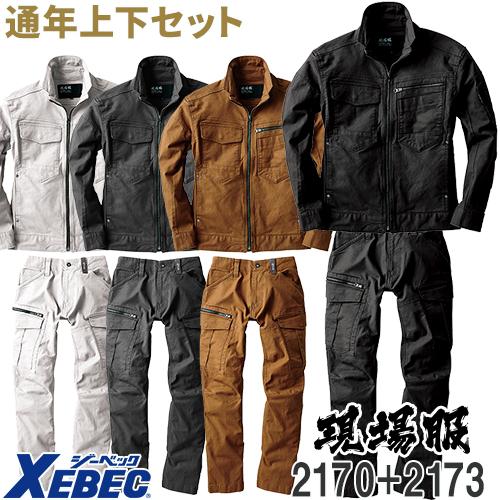 ジーベック XEBEC 2170シリーズ 上下セット